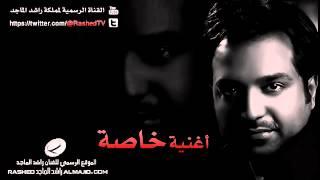 تحميل اغاني حبيبي نعترف - راشد الماجد - 2012 MP3