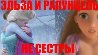 Эльза и Рапунцель НЕ СЁСТРЫ!