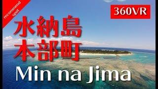 VR動画で沖縄 ツアー『 水納島 バナナボート 』4K 360°カメラの動画