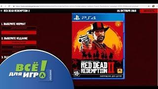 Red Dead Redemtion 2 - когда же выйдет игра на дисках в РФ?