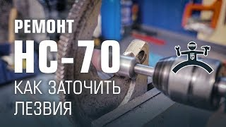Maintenance advices. Sharpening the blades for НС-70. Part 1