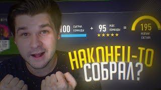 6 ЖЕТОНОВ И ФУТ ДРАФТ 195 ЧЕЛЛЕНДЖ
