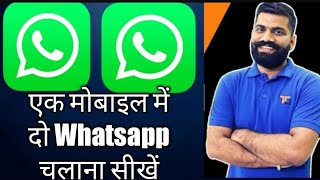 1 Mobile me 2 Whatsapp kaise chalaye | How to use 2 Whatsapp in 1 Mobile | Techno Here |