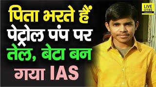 Gopalganj के Pradeep Singh बने UPSC में Bihar Topper, Petrol Pump पर काम करते हैं पिता | Bihar News - Download this Video in MP3, M4A, WEBM, MP4, 3GP