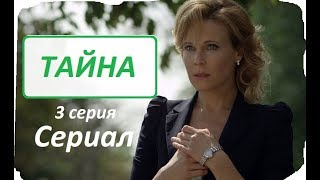 Тайна |Криминальный Сериал 3 серия