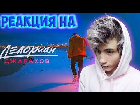 Джарахов – Делориан (Успешная Группа Эльдар) | Реакция