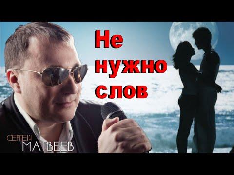Сергей Матвеев - Не нужно слов