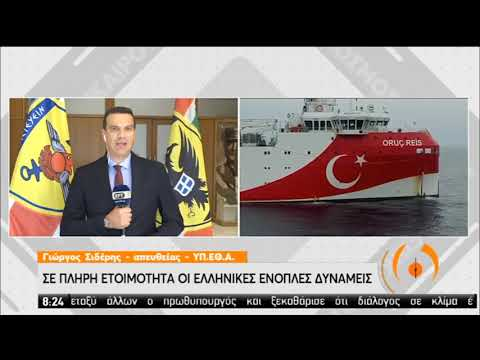 Τουρκική προκλητικότητα | Σε ετοιμότητα οι Ελληνικές ένοπλες δυνάμεις | 13/08/2020 | ΕΡΤ