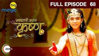 Chakradhari Ajay Krishna - Full Episode - 68 - Mythological Drama Epic TV Serial - Big Magic