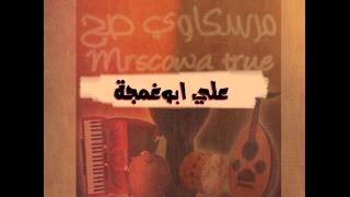 جمال عبدالقادر...جانى المرسول يايمه تحميل MP3