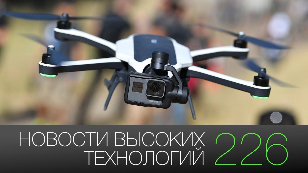 #новости высоких технологий | Выпуск 226