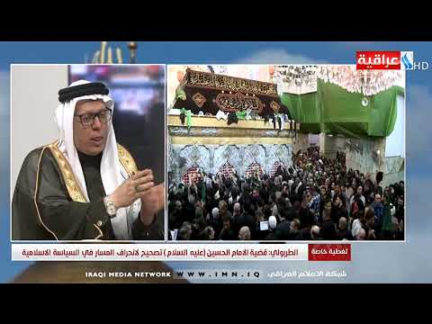 شاهد بالفيديو.. تغطية خاصة - الطربولي - العراق والحجاز يتقاسمان حمل الرسالة الاسلامية