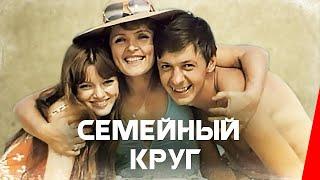 Семейный круг (1980) фильм