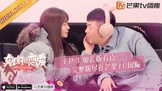 《女儿们的恋爱》Meeting Mr Right EP3 甜蜜加长版看点:杜海涛暗示组建家庭 ▶ 完整版芒果TV国际APP已上线 Download MGTV APP See Full Version