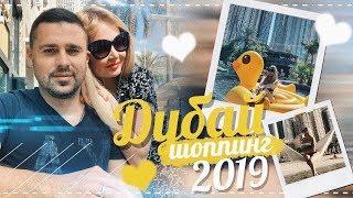 Шопинг ДУБАЙ Молл 2019. Гуляем в Дубаи Дарья  Пынзарь