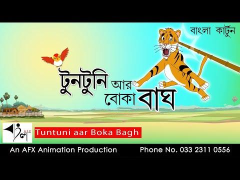 Boka Bagh aar Tuntuni | টুনটুনির গল্প | Thakurmar Jhuli | Bangla cartoon | Fairy Tales