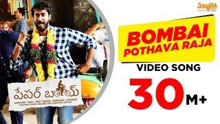 Bombai Pothava Raja Hd Full Video Santosh Shoban Riya Sumantanya Hope Jayashankarr Bheems