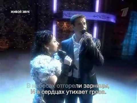 Тамара Гвердцители и Дмитрий Дюжев - Как молоды мы были