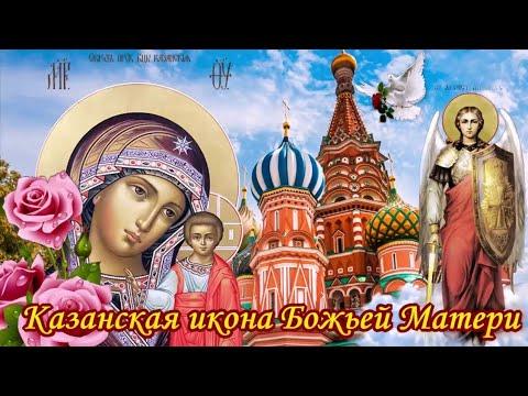 Казанская икона Божией Матери 4 ноября 2020