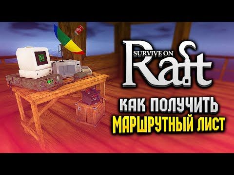 КАК ПОЛУЧИТЬ МАРШРУТНЫЙ ЛИСТ | Survival on Raft | Raft Гайд
