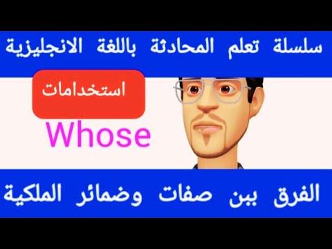 السؤال عن الملكية باللغة الانجليزية |استخدامات whose | مستر/ محمد الشريف | كورسات تأسيسية منوع  | طالب اون لاين