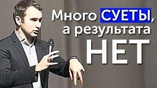 МНОГО СУЕТЫ, А РЕЗУЛЬТАТА НЕТ! | Михаил Дашкиев. Бизнес Молодость