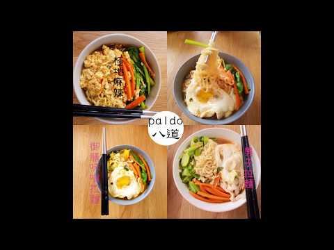 韓國 Paldo~ 御膳味噌拉麵