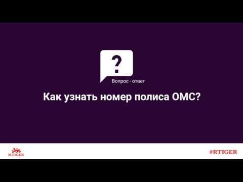 Как узнать номер полиса ОМС?