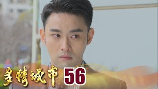 Golden City EP056 (Formosa TV Dramas)