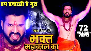 Ritesh Pandey का सबसे खतरनाक डायलॉग वाला शिव भजन | Video Song | Bhakt Mahakal Ka | Shiv Bhajan 2019  IMAGES, GIF, ANIMATED GIF, WALLPAPER, STICKER FOR WHATSAPP & FACEBOOK