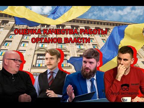Громадяни України більш позитивно оцінюють місцеву владу і негативно центральну – дослідження