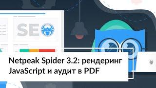 Netpeak Spider 3.2: рендеринг JavaScript и экспресс-аудит в PDF