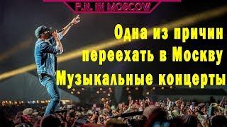 Одна из причин переехать в Москву.Музыкальные концерты.