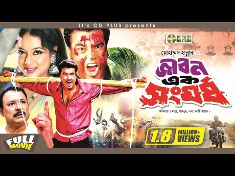 Jibon Ek Shongorsho - জীবন এক সংঘর্ষ l Manna l Shabnur l Kazi Hayat | Nasir Khan | Bangla Full Movie