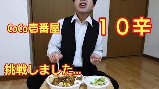 激辛CoCo壱番屋10辛に挑戦