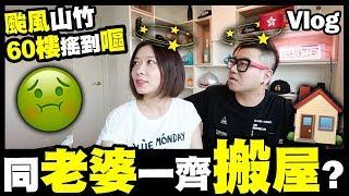 【Vlog】同老婆一齊搬屋🏠 颱風『山竹』60幾樓堅搖到嘔🤢