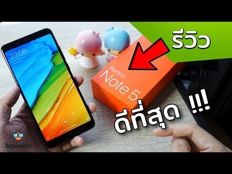 รีวิว Xiaomi Redmi Note 5 ดีที่สุดในสิ่งที่ Xiaomi ถนัด