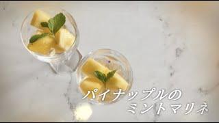 宝塚受験生の美肌レシピ〜パイナップルのミントマリネ〜のサムネイル