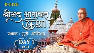 Shrimad Bhagwat Katha by Swami Avdheshanand Giriji Maharaj in Orissa Day1 Part 1