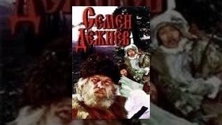 Семен Дежнев (1983) фильм