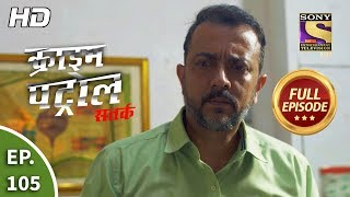 Crime Patrol Satark Season 2 - Ep 105 - Full Episode - 9th December, 2019