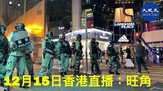 【12.15直播】旺角-高立章、黃瑞秋報導