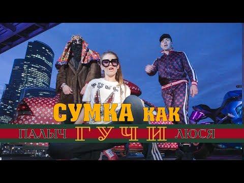 Тимати feat. Егор Крид - Гучи ( Гуччи ПАРОДИЯ Палыч и Люся Чеботина)