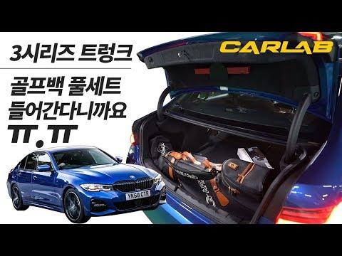 카랩 BMW New 3-series