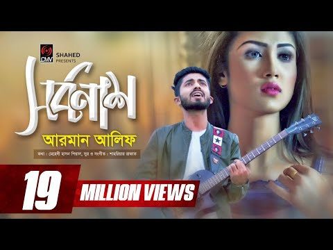Download Sorbonash | Arman Alif | Sahriar Rafat | Official Music Video | New Song 2018 HD Mp4 3GP Video and MP3
