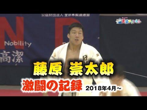 藤原崇太郎 激闘の記録