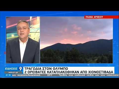 Νεκροί δύο ορειβάτες στον Όλυμπο ΕΡΤ 28/01/2021