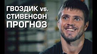 Евгений Хитров. Прогноз на бой Стивенсон - Гвоздик