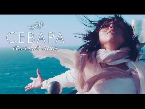 Севара - Там нет меня (Официальное видео)