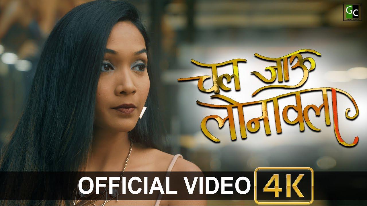 चल जाऊ लोनावला| Chal Jau Lonavala | Rajneesh Patel | Mayur Mohite , Sunil Patil | Koli Love Song - Rajneesh Patel Lyrics in marathi